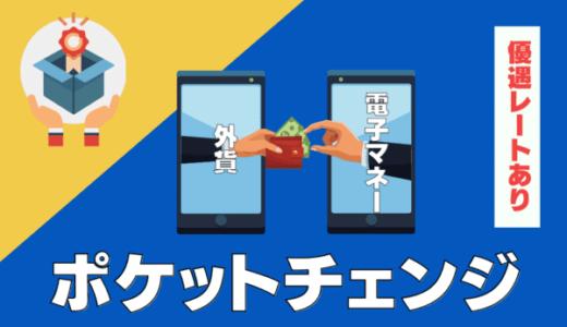 【最新クーポンコード】ポケットチェンジの手数料・レート・使い方を解説