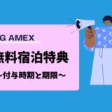 SPGアメックス無料宿泊特典の付与時期(タイミング)と期限について