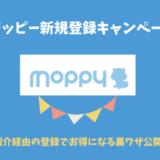 モッピー新規入会(登録)キャンペーン