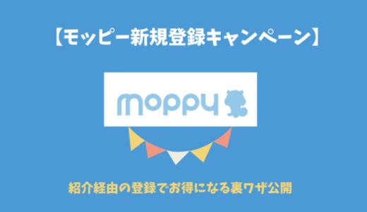 【5月最新】モッピーの特別新規入会キャンペーンで2,000ポイント獲得するお得ワザ