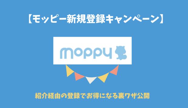 モッピー新規登録(入会)キャンペーン