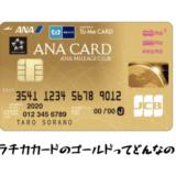 待望!?ソラチカカードゴールドカード誕生記念キャンペーン【カード詳細を紹介】