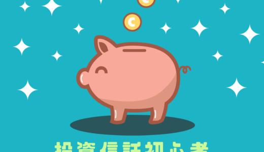 投資信託初心者は「イオン銀行」を選択するべき理由を徹底解説。『2019年の運用損益をご報告』
