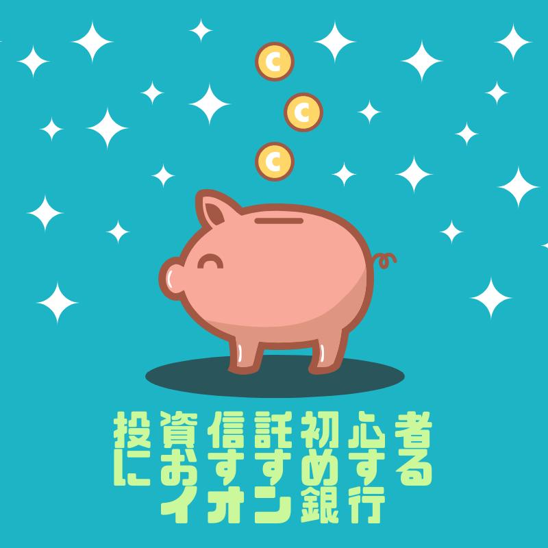 イオン銀行の投資信託は初心者におすすめ