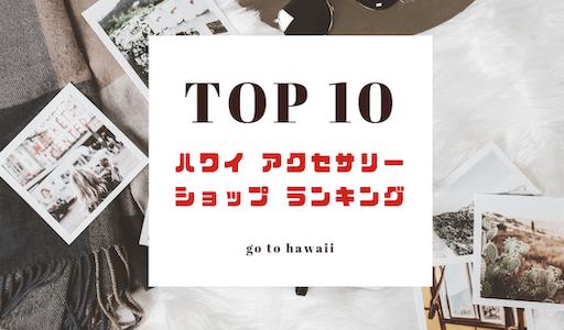 渡航歴20回以上ハワイ好きのが選ぶ「おすすめアクセサリーショップ」。格安ハワイアンジュエリーから結婚指輪まで