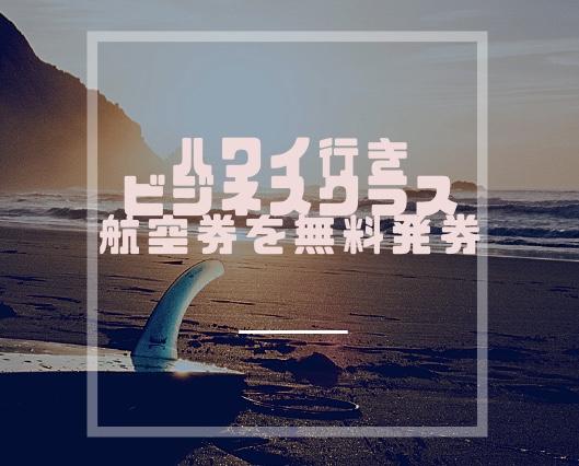 f:id:journeysurf:20190321131451j:plain