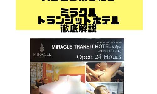 バンコク乗り継ぎは「ミラクルトランジットホテル」が便利すぎる