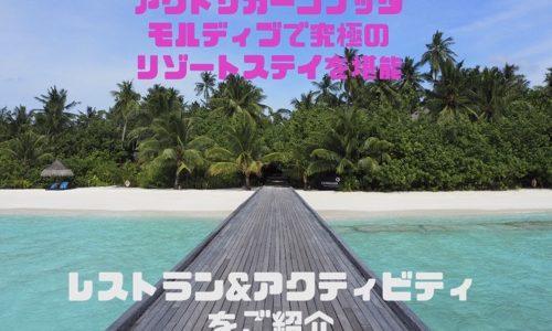 アウトリガーコノッタモルディブ旅行記【レストラン&アクティビティ&スパ】