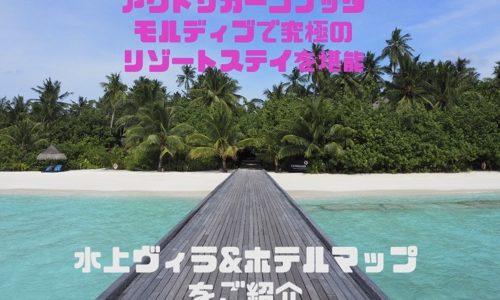 アウトリガーコノッタモルディブ旅行記【水上ヴィラ&ホテルマップ】