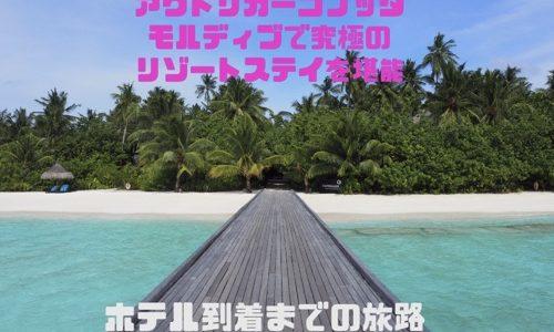 アウトリガーコノッタモルディブ旅行記【ホテル到着までの旅路】