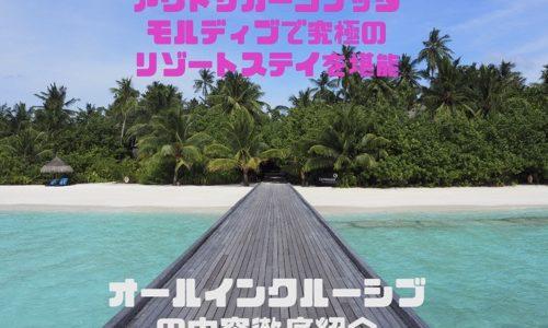 アウトリガーコノッタモルディブ旅行記【オールインクルーシブの内容】