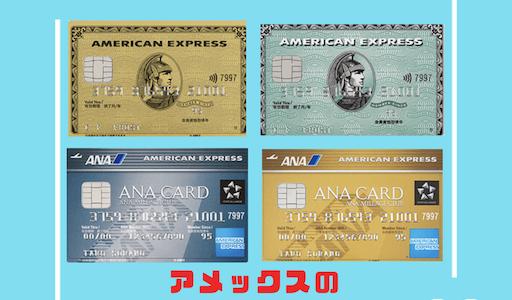 アメックスの紹介プログラム経由のカード発行でマイルを爆発的に貯める方法