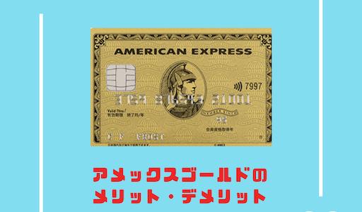 アメックスゴールドカードを2年使って分かったメリット・デメリット