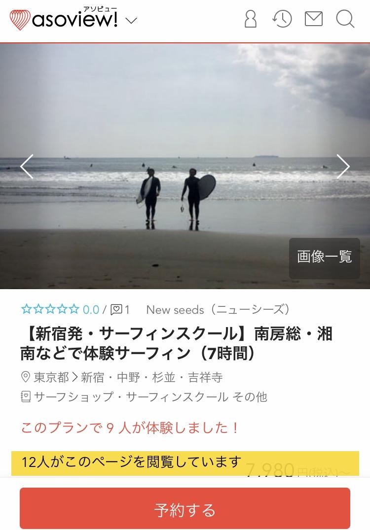 f:id:journeysurf:20190629002758j:plain