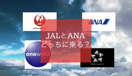 JALとANAどっちが良い?加盟航空連合のワンワールド・スターアライアンスの比較から分析。上級会員修行・マイルを貯めている人におすすめ