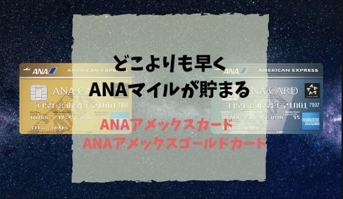 どこよりも早く多くANAマイルを貯めるなら持つべきカードはANAアメックス・ANAアメックスゴールド