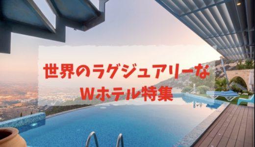 一度は宿泊してみたい世界の高級でラグジュアリーなWホテル特集。SPGアメックスなら無料宿泊可能