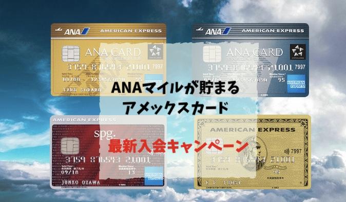 ANAマイルを貯めるならアメックスカード。新規入会キャンペーンを解説