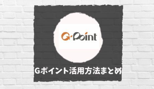 陸マイラー的Gポイント活用方法まとめ。マイル・ポイ活・トラベルまで一挙に網羅できるポイントサイト