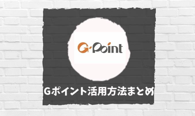 Gポイントでマイルを獲得する方法