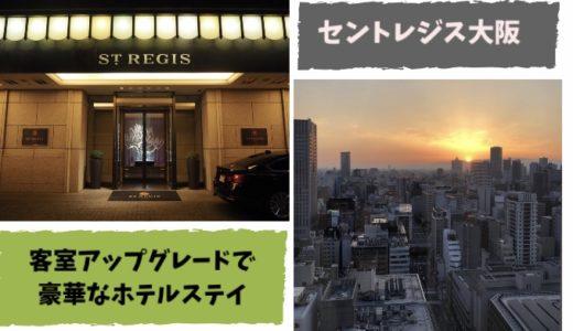 セントレジス大阪で豪華な宿泊レビュー。SPGアメックスカードで客室のアップグレード成功