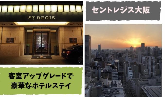 fセントレジス大阪でSPGアメックスカードでアップグレード