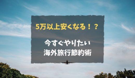 5万円は安くなる海外旅行節約術!平均年収サラリーマンが年3回の海外と、年2回沖縄に行ける理由と裏技を徹底解説。