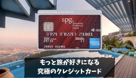 SPGアメックスカードは豪華なホテルの上級会員や無料宿泊などの特典がある究極のおすすめカード