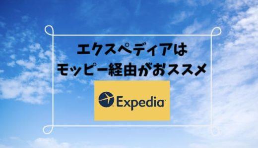 エクスペディアでホテル予約はモッピー経由がお得でおすすめな理由。メリットとデメリットを踏まえてご紹介