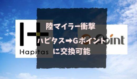 【Gポイント交換可能】ハピタスでANAマイルを貯める一番還元率の高い陸マイラー的攻略方法