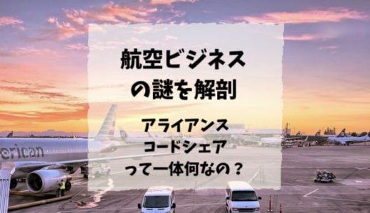 【航空ビジネスの謎】JAL・ANAのアライアンス・提携・共同事業とは。一体何がどうなっているか分からない。