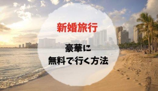 【保存版】新婚旅行に無料で行く裏技。予算なんて関係ない!ハワイもモルディブも無料で豪華なホテルに宿泊可能