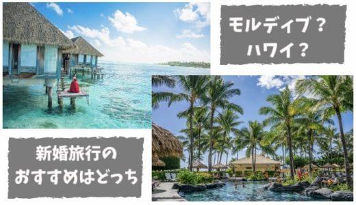 【経験者は語る】モルディブかハワイか?新婚旅行におすすめなのはどっちかメリット・デメリットを比較