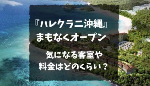 一度は泊まってみたい「ハレクラニ沖縄」がついにオープン。気になる客室や金額を紹介。開業記念プランでお得に宿泊