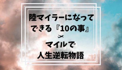 陸マイラーになってできる10の事。爆発的にANAマイル・JALマイルを貯めて「マイルで人生逆転物語」
