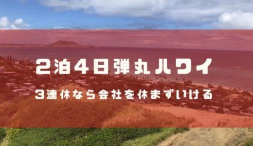 ハワイに2泊4日の弾丸旅行でおすすめのプラン。3連休なら会社を休まず憧れのハワイへ行ける