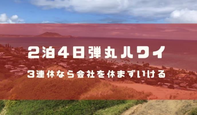 2泊4日の弾丸ハワイ旅行のおすすめプラン