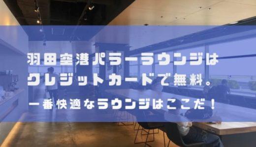 羽田空港のパワーラウンジで快適に過ごす。クレジットカード無料で国内線保安検査通過後・出発前、到着後も利用可能