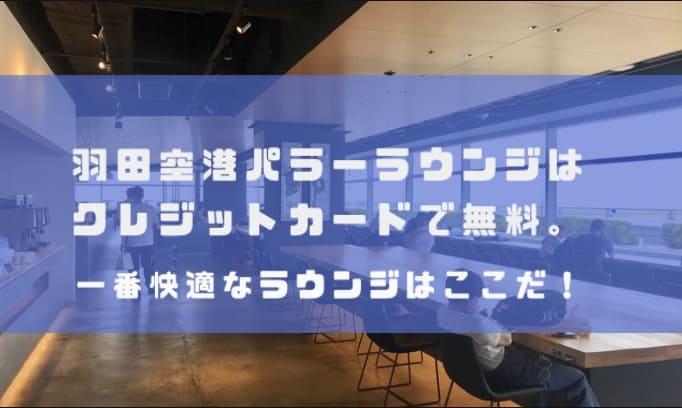 羽田空港パワーラウンジ|到着後でも利用可能