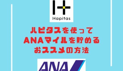 ハピタスとは?陸マイラー直伝「ANAマイルを貯めるおすすめの方法」