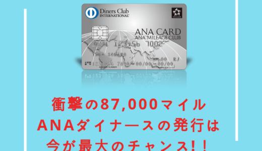 ANAダイナース新規入会キャンペーンは今が最大のチャンス!87,000ANAマイル獲得可能でビジネスクラスに乗れる