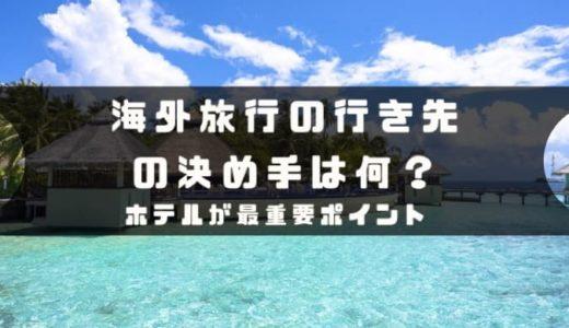 海外旅行行き先の決め手は何?観光地・値段・ホテルなど一番重視するポイント・目的は優雅なリゾートステイ