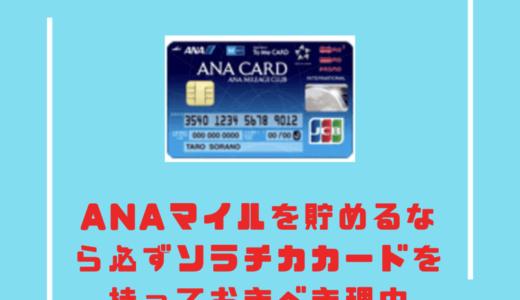 ANAマイルを貯めるならソラチカカードは必要。入会キャンペーンとポイントの貯め方