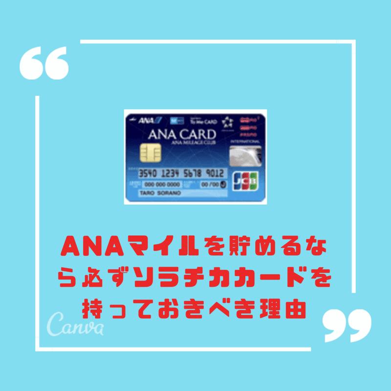 ANAマイルを貯めるならソラチカカードが必要な理由