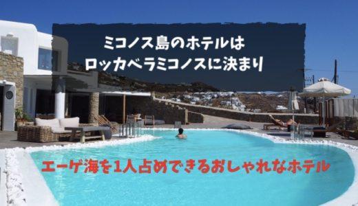 お洒落すぎるロッカベラミコノス宿泊記|エーゲ海の美しい景色をひとり占めできるおすすめのホテル