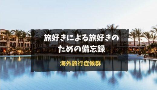 2019年〜koko旅備忘録〜|後悔や失敗を経ても何度でも行きたい海外旅行症候群