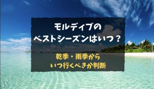 【雨季でも心配ない】モルディブのベストシーズンはいつ?乾季と雨季の比較から見えてくるいつ行くべきか