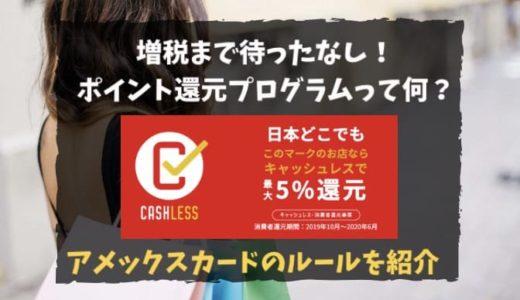 「キャッシュレス・消費者還元事業」ポイント還元の真実|仕組みや還元率・利用可能店舗まで。アメックスカードは最大135,000ポイントバック