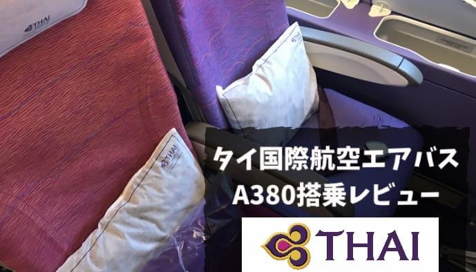 タイ国際航空エアバスA380はエコノミーでも快適な2階建