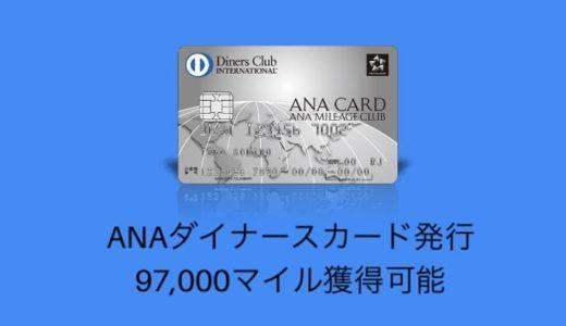 史上最大で衝撃の97,000マイル獲得可能|ANAダイナース新規入会キャンペーンは今がおすすめ!10月15日まで急げ!